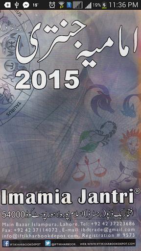 Shia Imamia Jantri 2015