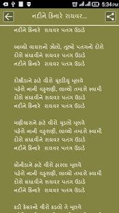 quran in gujarati text pdf