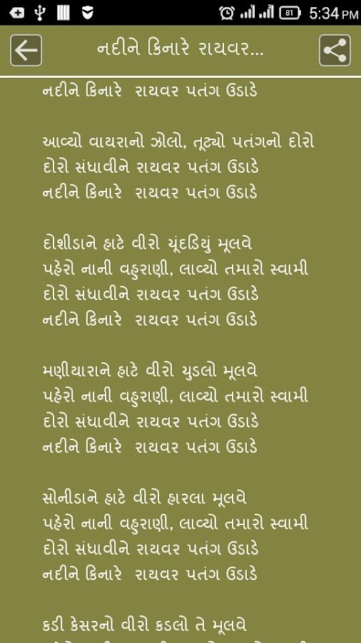 transcendence book in gujarati pdf