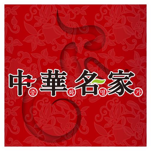 중화명가 (노원구, 도봉구, 중국집, 배달)