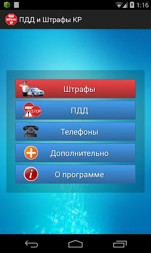 ПДД и Штрафы КР 2015 Free