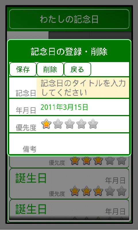 エンディングノート ~絆~- スクリーンショット