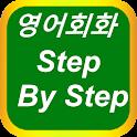 영어회화 Step By Step (Pro) icon