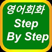 영어회화 Step By Step (Pro)