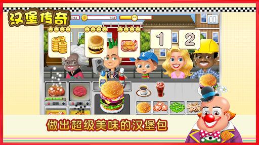 汉堡传奇 - Burger Go