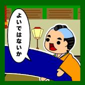 Tatami room play