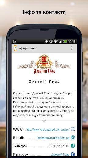 【免費旅遊App】Древній Град-APP點子