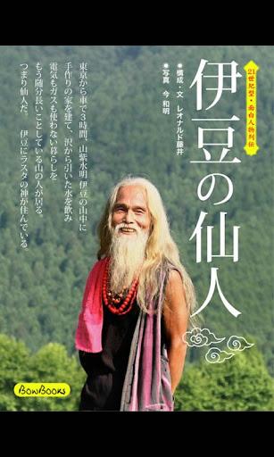 21世紀型・面白人物列伝 伊豆の仙人