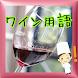 ワイン用語~まとめ~