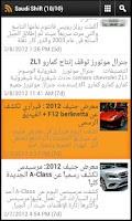 Screenshot of اخبار السيارات