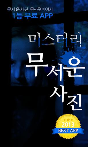 미스터리 무서운사진 - 공포이야기 괴담 유령 귀신 심령