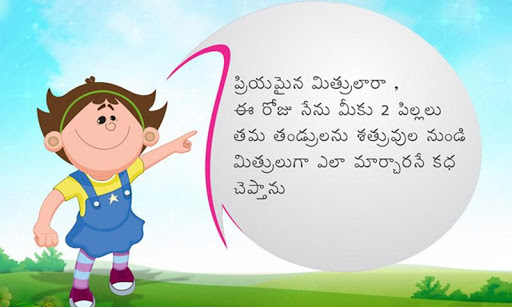 Telugu Kids Story By Pari :04
