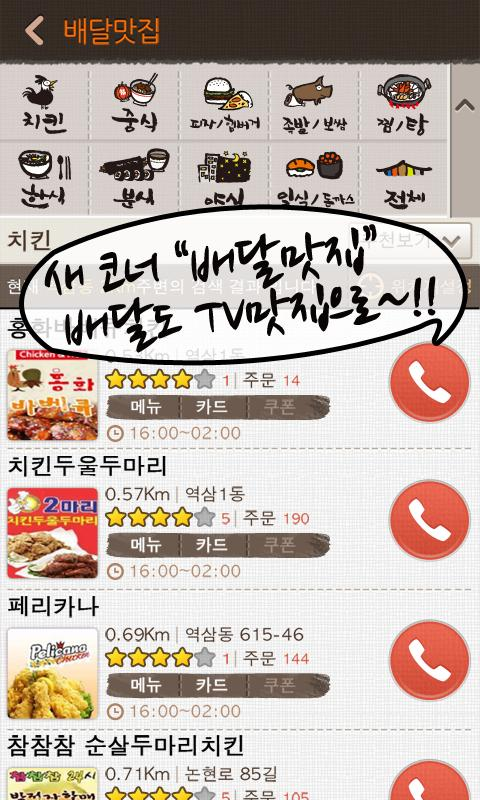 TV맛집 - screenshot
