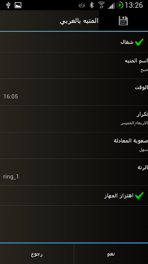 المنبه العربي (ساعة منبه)
