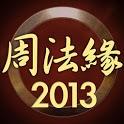 周法緣2013生肖運程 icon