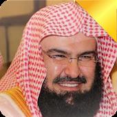 الإصدارالذهبي عبدالرحمن السديس
