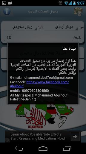 【免費商業App】محول العملات العربية-APP點子