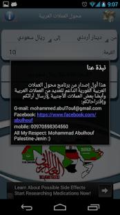 玩商業App|محول العملات العربية免費|APP試玩