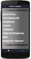 Screenshot of ТЮНИНГ КАЛИНА