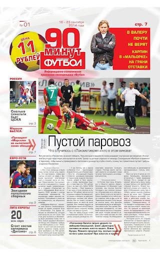 Газета «90 минут»