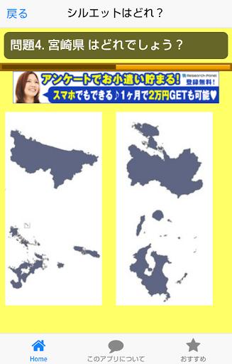 都道府県地図シルエットクイズ