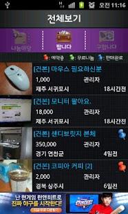 아나바다 캠퍼스 중고직거래 장터- screenshot thumbnail