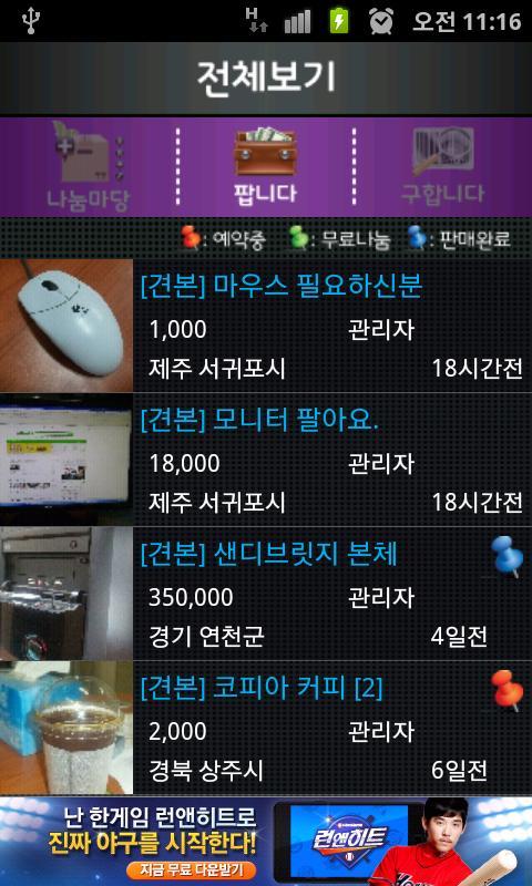 아나바다 캠퍼스 중고직거래 장터- screenshot