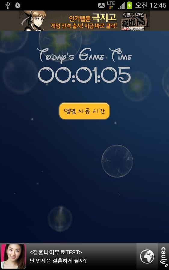 노터치(오늘의 게임 플레이 시간) - screenshot