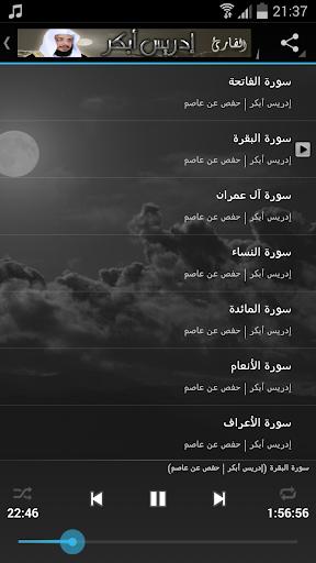 القرآن كامل - إدريس أبكر - Mp3