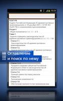 Screenshot of ГАРАНТ. Все кодексы РФ