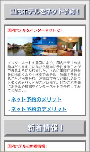 【免費生活App】国内ホテル予約サイトまとめアプリ 格安でホテル・旅館を予約!-APP點子