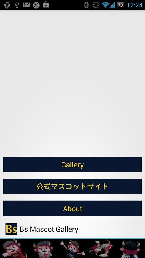 Bs Mascot Gallery- screenshot