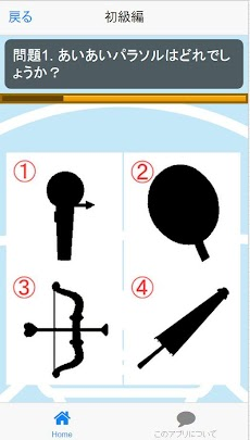 四次元ポケット道具当てクイズのおすすめ画像3