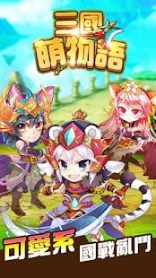 三國の萌物語-日系RPG國戰遊戲