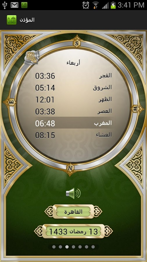 Al-Moazin (Prayer Times) - screenshot