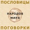 Пословицы народов мира icon
