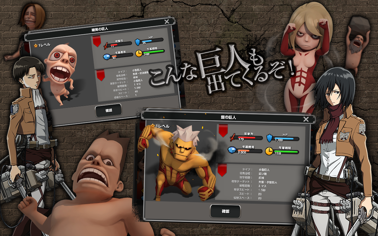 attack on titan tribute game download for android