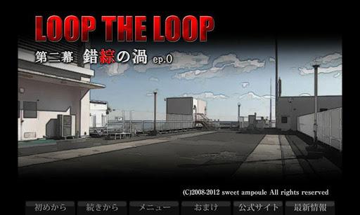 LOOP THE LOOP 【4】 錯綜の渦ep.0