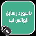 قفل الواتس برمز حماية 2014 شرح icon