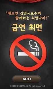 금연 최면 - 레드썬 김영국 교수