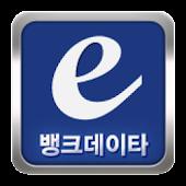 e뱅크데이타 ebankdata 모바일검침 차량번호조회