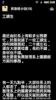 Screenshot of 激情小说(25本)