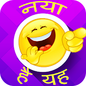 Marathi Jokes & Messages