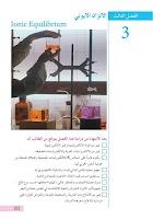 Screenshot of المناهج العراقية كيمياء 6 علمي