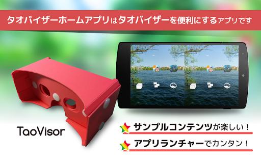 TaoVisor 3DVR用アプリランチャー