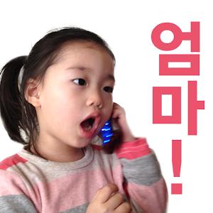Super apk articles  더 똑똑한 엄마는 프로그래밍을 가르친다. 1.0  for Samsung androidpolice