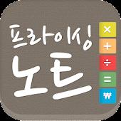 프라이싱 노트 - 오픈마켓의 가격 결정 도우미 앱