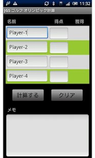 ゴルフ オリンピック計算器- screenshot thumbnail