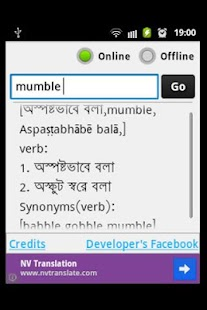 Bangla Dictionary Offline - screenshot thumbnail
