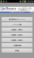 Screenshot of IPSJ76